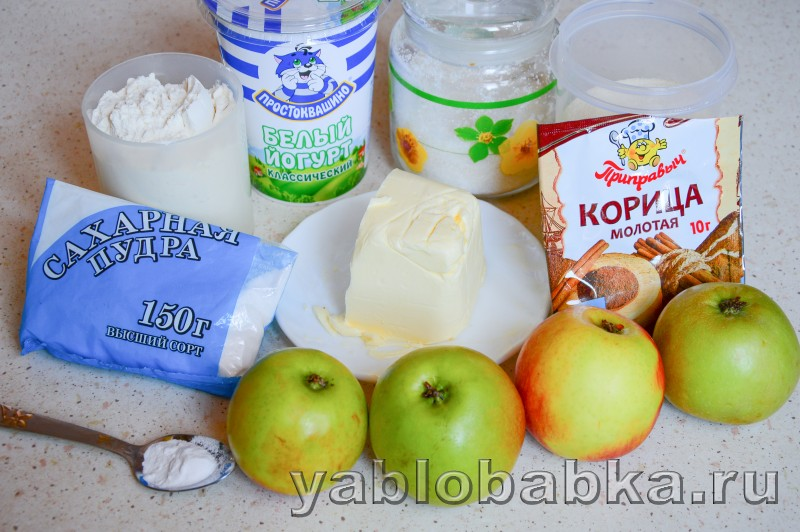 Шарлотка на йогурте с яблоками без яиц: фото 1