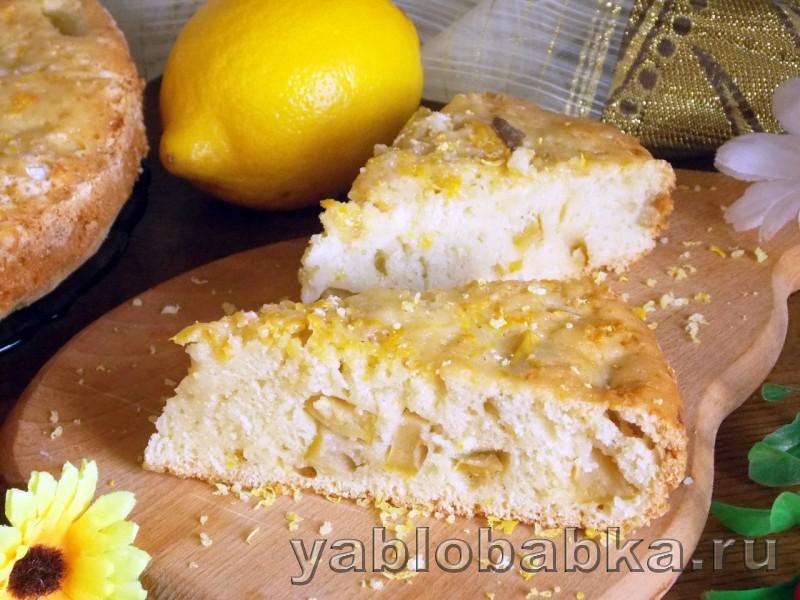 Шарлотка с лимонной цедрой